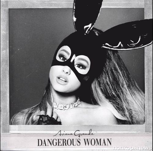 Ариана Гранде выпустила новый сингл Dangerous Woman