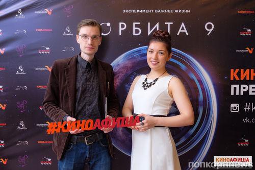В Петербурге прошел предпремьерный пресс-показ фильма «Орбита 9» от «Киноафиши»