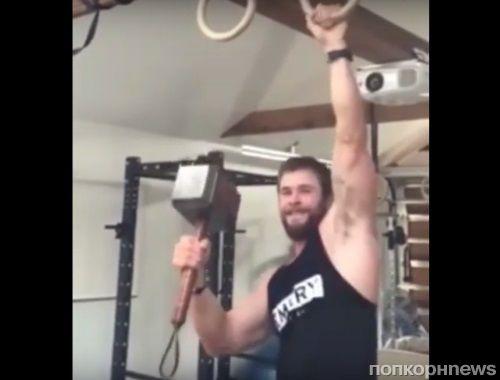 Видео: Крис Хемсворт осуждает новых «Мстителей» во время тренировки