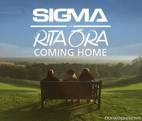 Рита Ора и Sigma представили новый клип Coming Home
