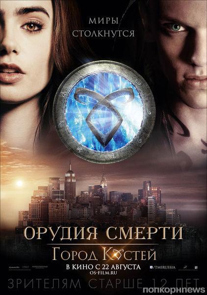 """Второй дублированный трейлер и характер-постеры фильма """"Орудия смерти: город костей"""""""