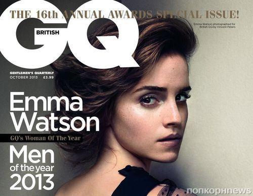 Эмма Уотсон в журнале GQ Великобритания. Октябрь 2013