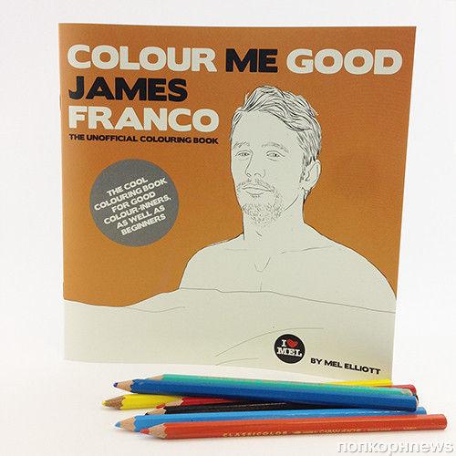Джеймса Франко в книжке-раскраске