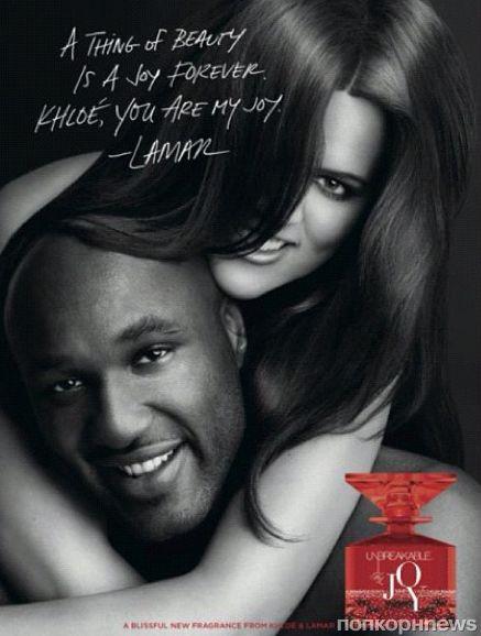 Хлои Кардашиан и Ламар Одом в рекламной кампании своего аромата