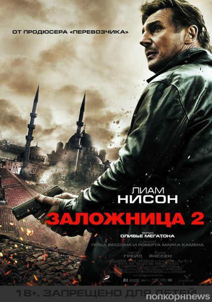 """Дублированный трейлер фильма """"Заложница 2"""""""