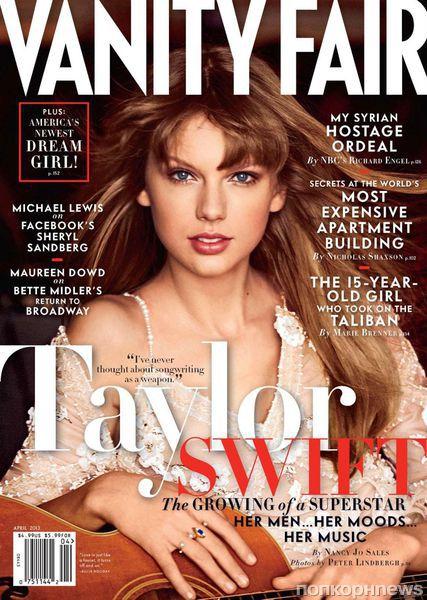 Тейлор Свифт в журнале Vanity Fair. Апрель 2013