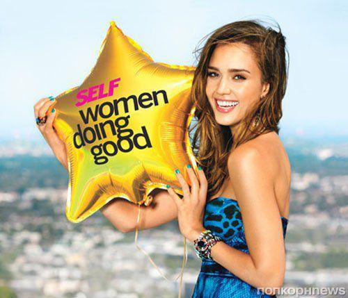 Джессика Альба в журнале Self. Сентябрь 2012