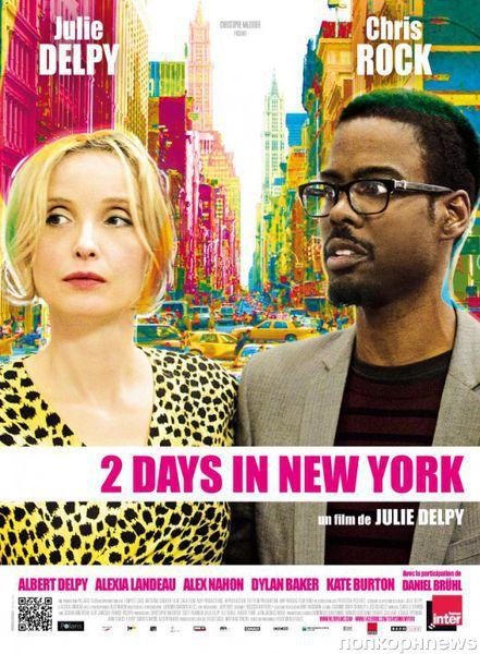 """Трейлер фильма """"Два дня в Нью-Йорке"""""""