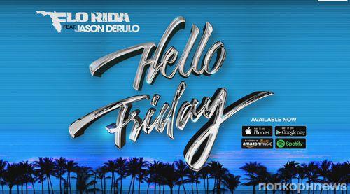 Flo Rida и Джейсон Деруло представили новую песню Hello Friday