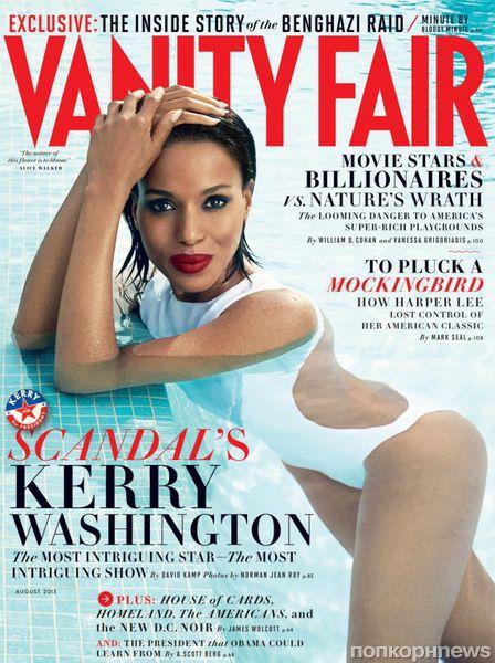 Керри Вашингтон в журнале Vanity Fair. Август 2013