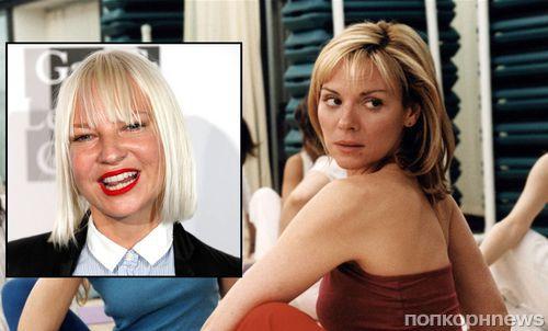 Sia просится на роль Саманты чтобы спасти отмененный Секс в большом городе 3