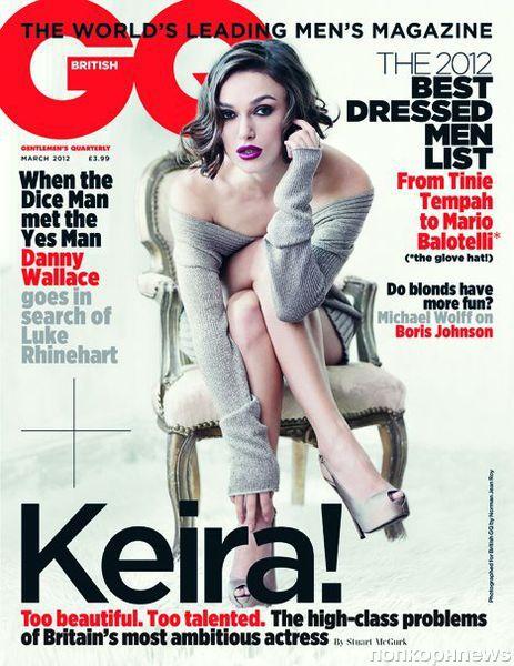 Кира Найтли в журнале GQ Великобритания. Март 2012