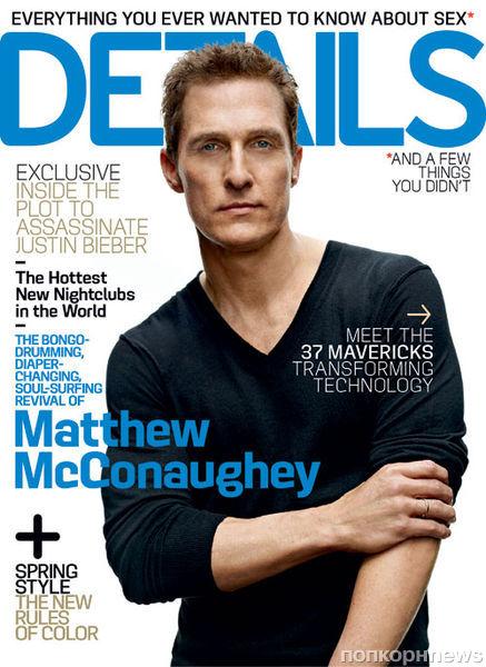 Мэттью МакКонахи в журнале Details. Апрель 2013