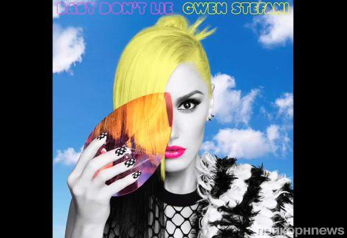 Новая песня Гвен Стефани - Baby Don't Lie