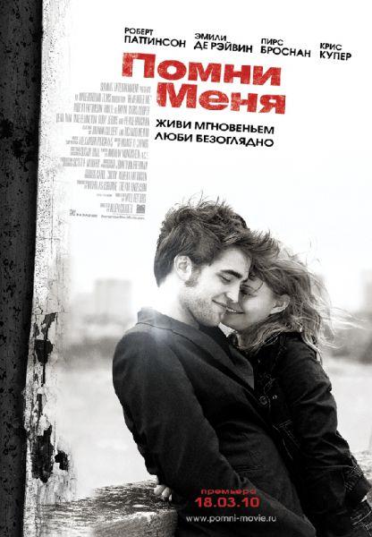 """Второй дублированный трейлер фильма """"Помни меня"""""""