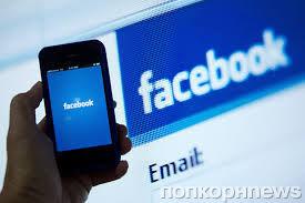 За сутки Facebook посещает 1 миллиард человек