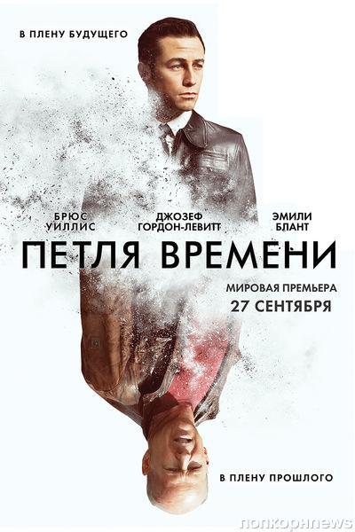"""Дублированный трейлер фильма """"Петля времени"""""""