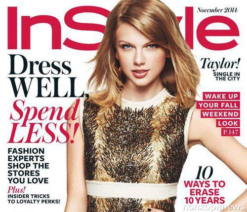 Тейлор Свифт в журнале InStyle. Ноябрь 2014