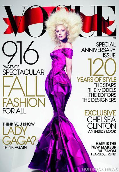 Lady Gaga в журнале Vogue US. Сентябрь 2012