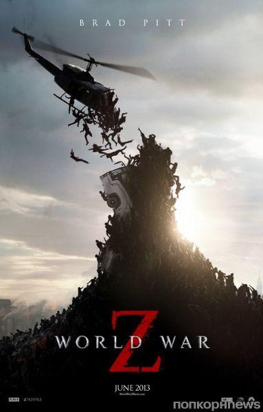 """Второй трейлер фильма """"Война миров Z"""""""