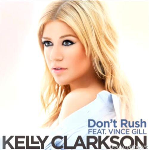 Новая песня Келли Кларксон и Vince Gill - Don't Rush