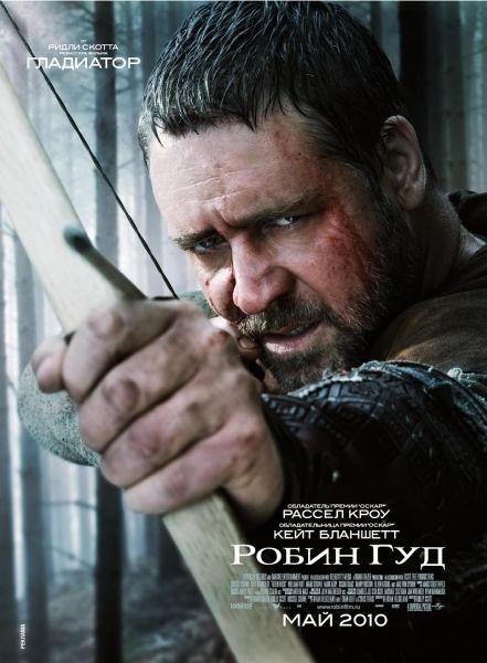 """Второй трейлер фильма """"Робин гуд"""""""