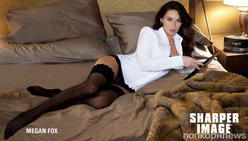 Меган Фокс стала новым лицом Sharper Image