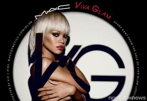 Рианна в рекламе MAC Viva Glam