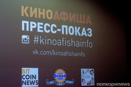 «Киноафиша» провела показ «Винчестер. Дом, который построили призраки» в пяти городах России