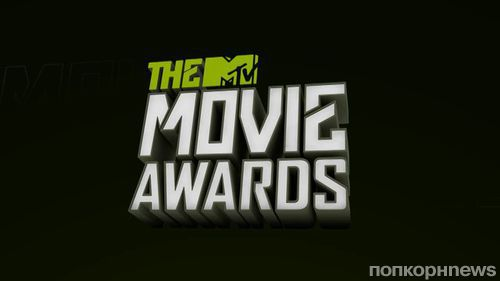 Номинанты MTV Movie Awards 2013