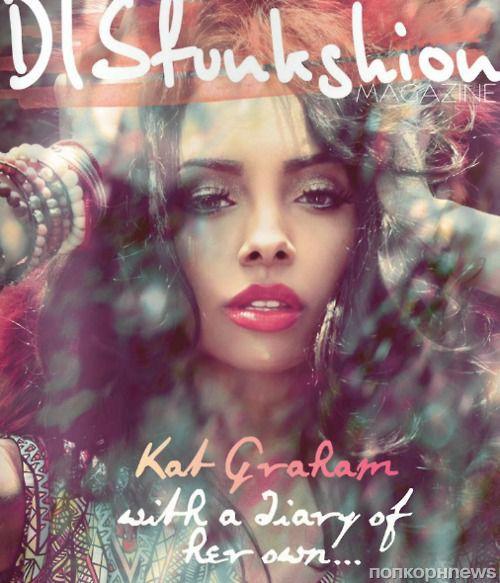 Кэт Грэхем в журнале Disfunkshion. Январь 2012