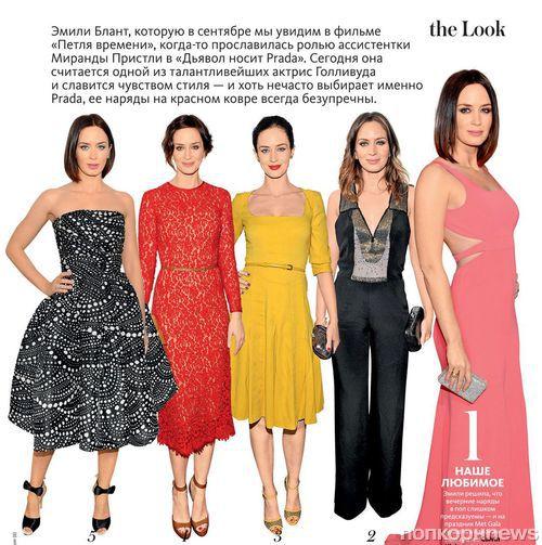 10 лучших нарядов Эмили Блант по версии журнала InStyle