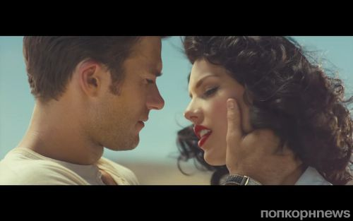 Wildest Dreams: Скотт Иствуд снялся в новом клипе Тейлор Свифт