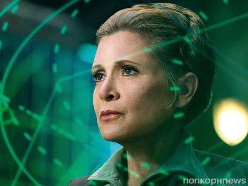 Кэрри Фишер вернут в 9 эпизоде «Звездных войн»