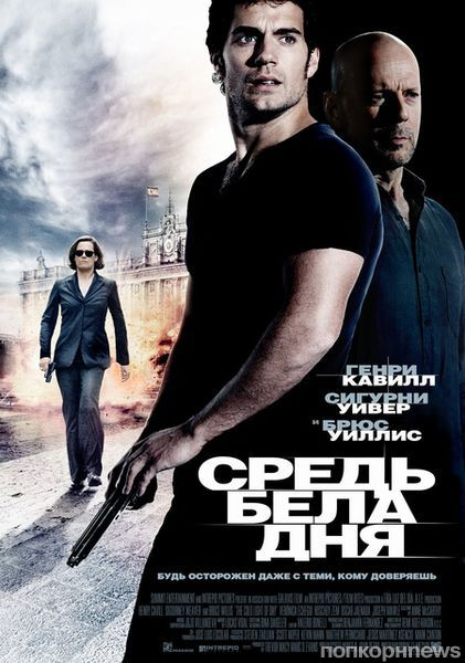 """Дублированный трейлер фильма """"Средь бела дня"""""""