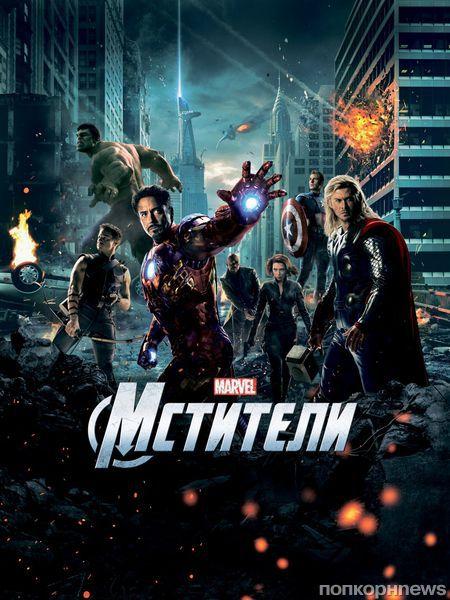 «Мстители» приедут в Москву 17 апреля
