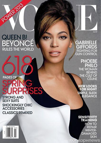 Бейонсе в журнале Vogue. Март 2013