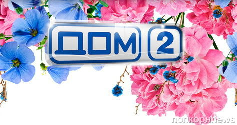 Дом 2: новости и слухи на сегодня, 17.08.2015 понедельник