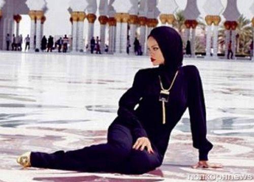 Рианна оскорбила чувства мусульман