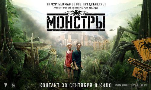"""Дублированный трейлер фильма """"Монстры"""""""