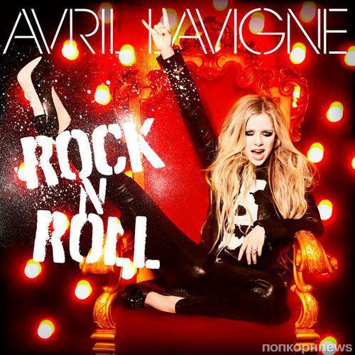Текст-видео на песню Аврил Лавин - Rock N Roll