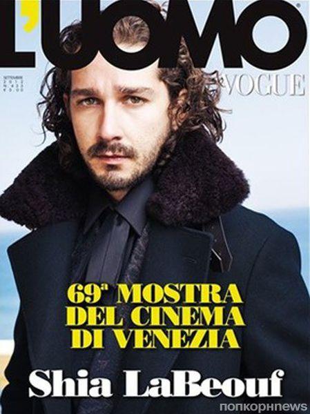 Шайа ЛаБеф в журнале L'Uomo Vogue. Сентябрь 2012