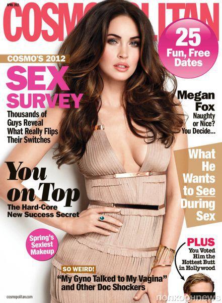 Меган Фокс в журнале  Cosmopolitan. Апрель 2012