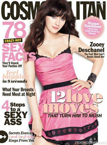 Зои Дешанель в журнале Cosmopolitan. Октябрь 2012