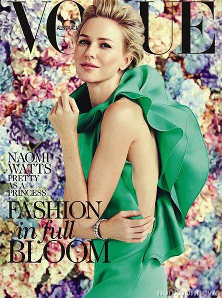 Наоми Уоттс в журнале Vogue Австралия. Февраль 2013
