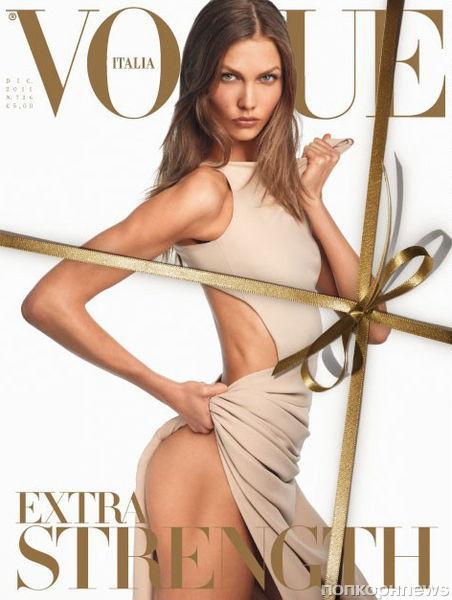 Карли Клосс в журнале Vogue Италия. Декабрь 2011