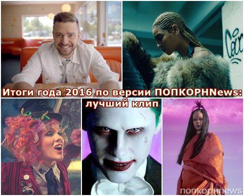Итоги года 2016 по версии ПОПКОРНNews: лучший клип