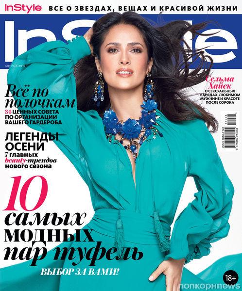 Сальма Хайек в журнале InStyle. Россия. Август 2013