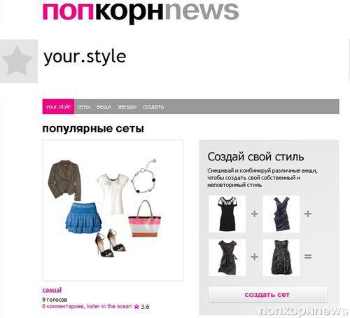Your.style: новый сервис на ПопкорнNews