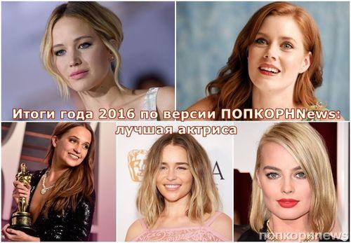 Итоги года 2016 по версии ПОПКОРНNews: лучшая актриса